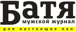 Журнал Батя