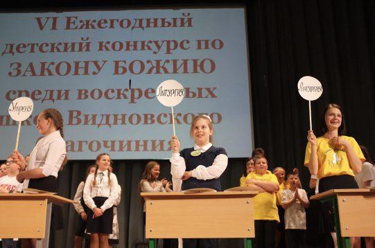 <b>14 мая 2017 г.</b> VI ежегодная Олимпиада воскресных школ Видновского благочиния